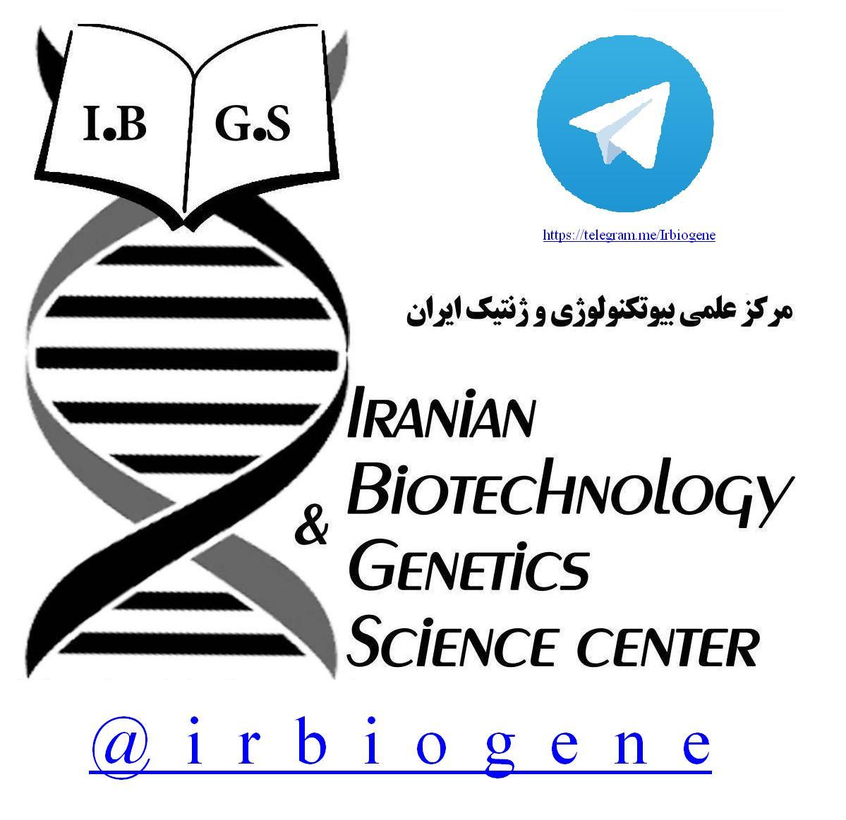 کانال تلگرام ژنتیک